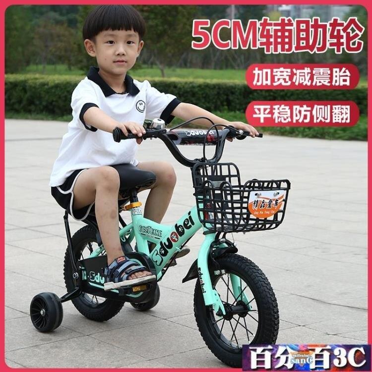 兒童自行車2-4-6-8-9歲男孩女孩20寸寶寶單車腳踏車 WJ 交換禮物