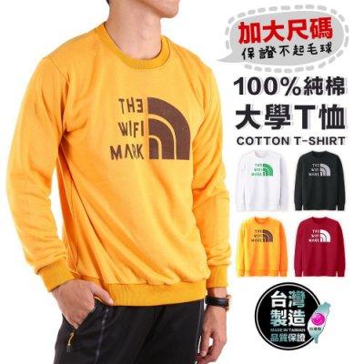 【加大尺碼 台灣製造 情侶T】 高磅 純棉 小絨布 長袖T恤 大學T 衛衣 四色 #9804