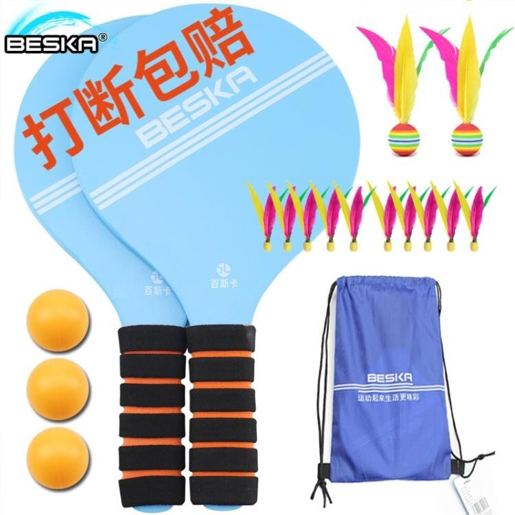 百斯卡加厚板球板羽拍 板羽球三毛球拍板羽拍球兒童成人板羽球拍 全館免運