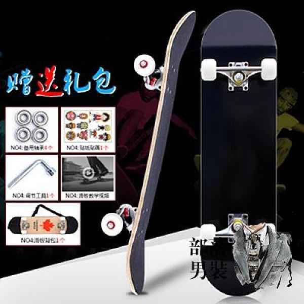 滑板 滑板學生初學者成人男女生兒童青少年成年刷街四輪雙翹滑板車T