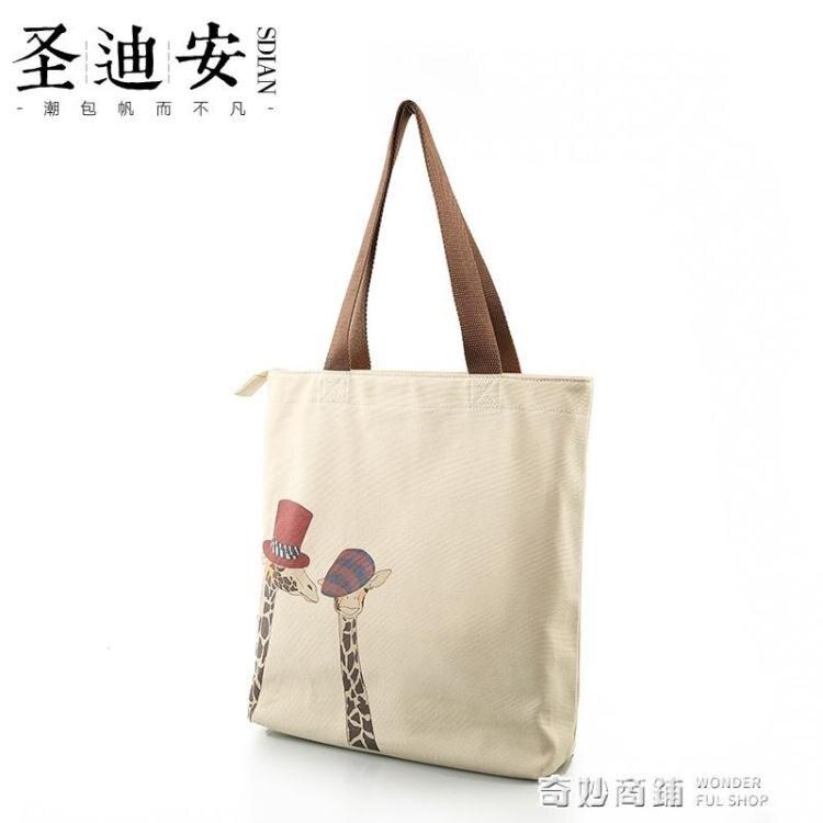 帆布包女單肩包2020新款學生日系文藝簡約手提大容量斜挎韓版布袋