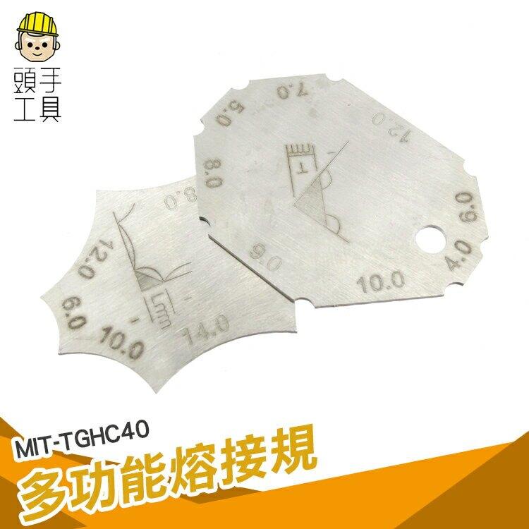 直角焊縫規 角焊接規 焊縫檢驗尺 焊腳尺 焊縫量規 兩片規簡易 TGHC40頭手工具