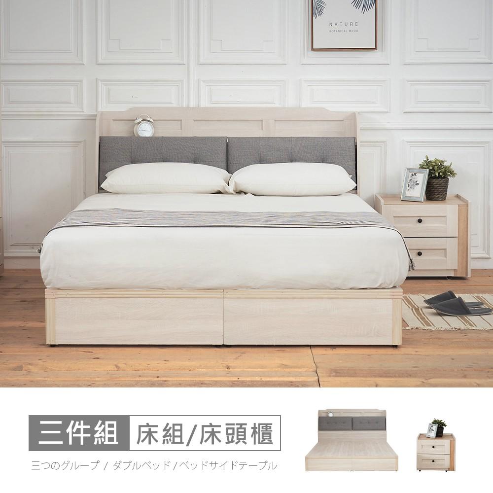 諾拉莊園6尺床箱型3件組-床箱+床底+床頭櫃