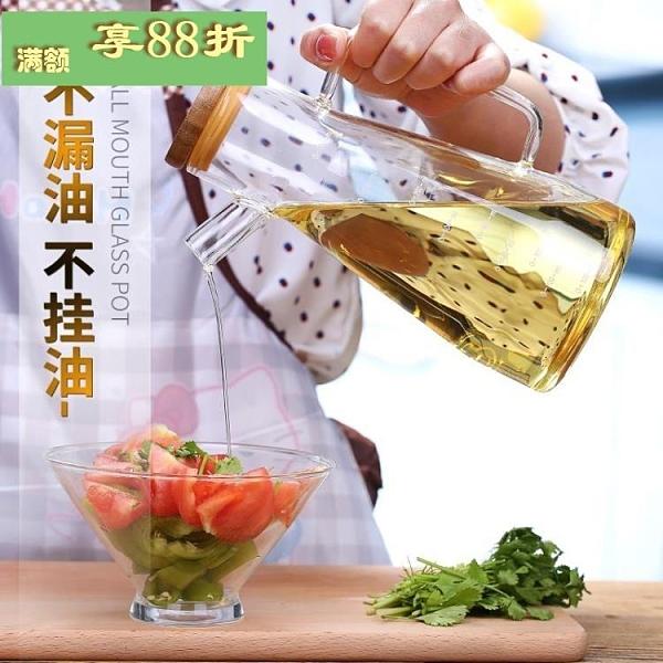 玻璃倒油壺廚房用品防側漏麻醬醋調料油瓶套裝