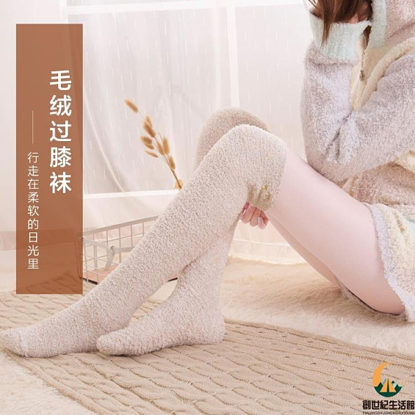 保暖睡眠襪珊瑚絨過膝襪日系高筒襪加絨加厚冬天【創世紀生活館】