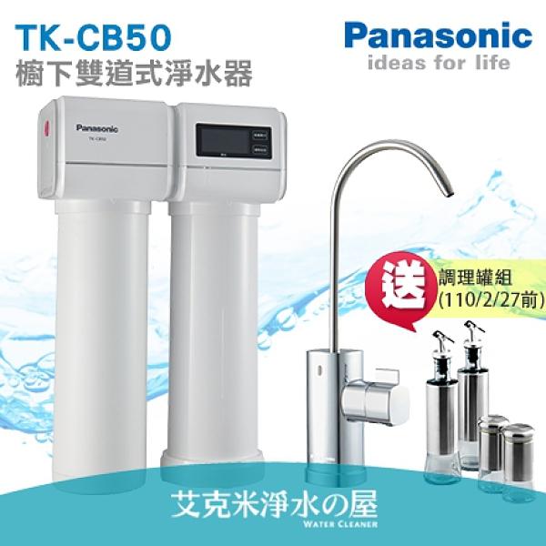 Panasonic 國際牌 TK-CB50 櫥下雙道式淨水器.軟水+0.1微米中空絲膜.免費到府安裝