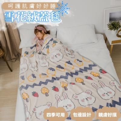 leafbaby-極順柔緻質感雪花絨蓋毯-1入組 海派甜心