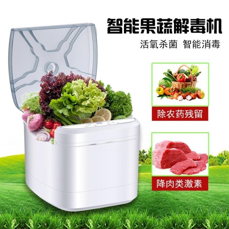 嚴選夯貨-全自動多功能家用去農殘果蔬解毒機水果蔬菜清洗機消毒機