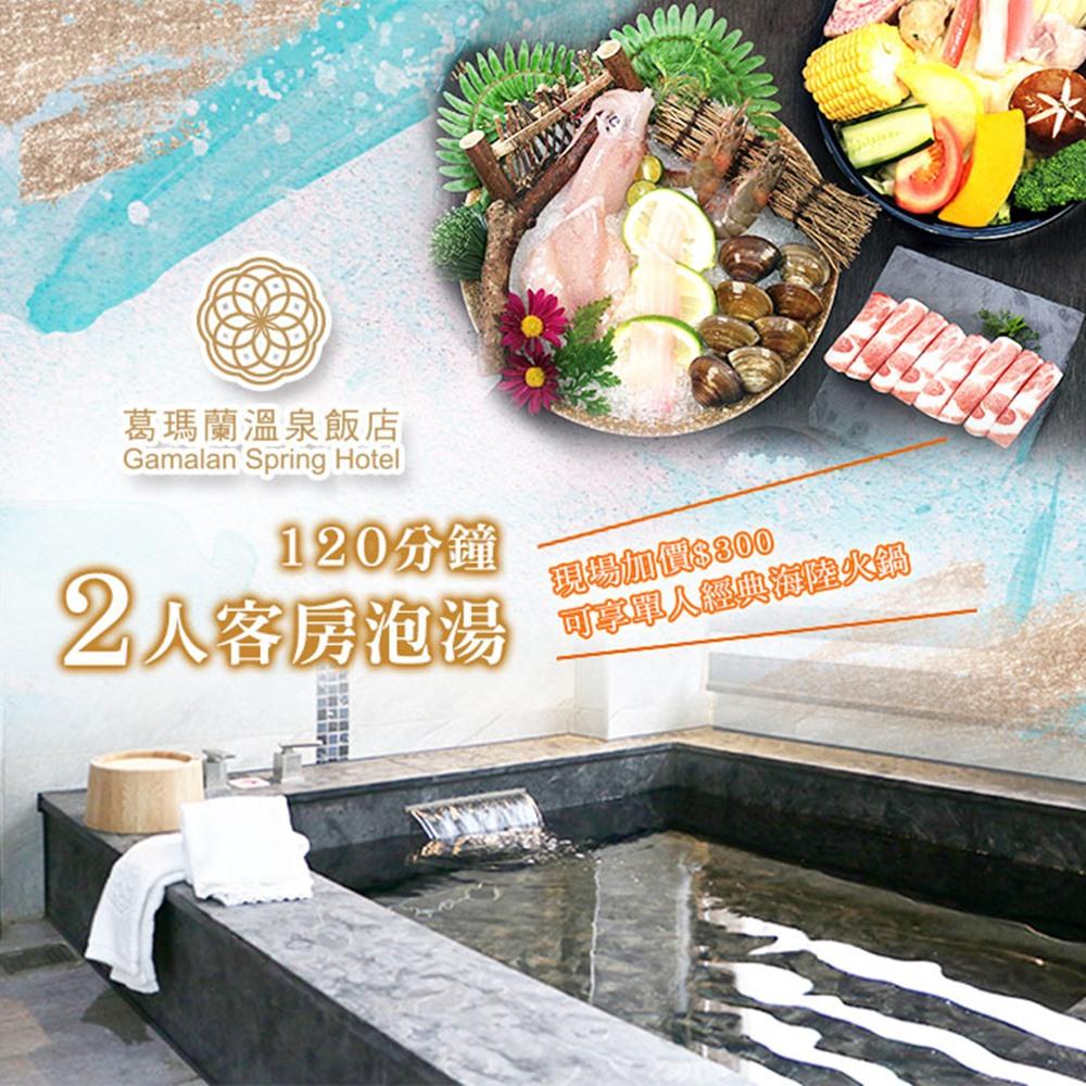 (宜蘭)葛瑪蘭溫泉飯店2人客房泡湯120分鐘