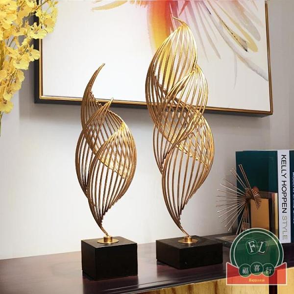 創意現代輕奢金屬擺件北歐客廳居工藝術軟裝飾品【福喜行】