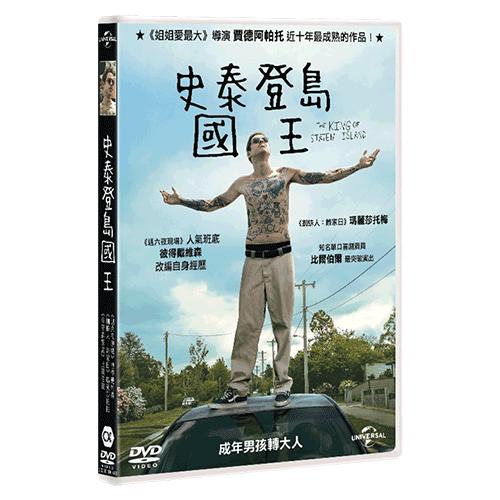 史泰登島國王 The King of Staten Island (DVD)