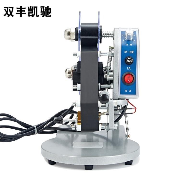 【現貨】噴碼機 色帶打碼機手動打生產日期噴碼機手壓式鋼印機直熱式打碼器 【新年禮品】