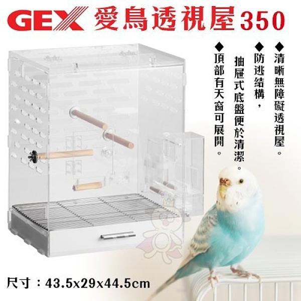 *WANG*日本GEX 愛鳥透視屋350【65317】.清晰無障礙透視屋.鳥籠