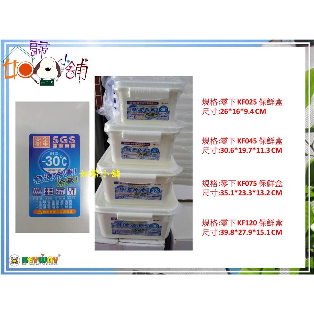 如歸小舖 聯府KEYWAY KF025 零下30度c保鮮盒 2.5L