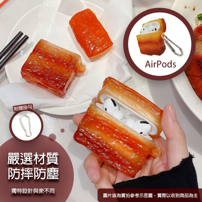AirPods / AirPods Pro 紅燒五花肉 耳機保護套 (附扣環)