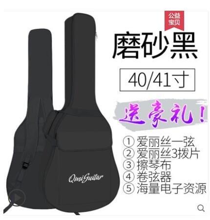 琴包 Qmi吉他包41寸40寸39寸38寸民謠古典吉它琴包背包加厚防水袋套子
