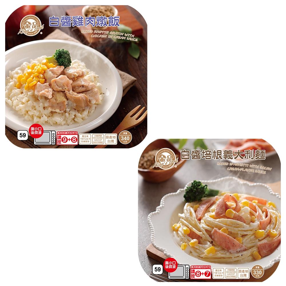 金品微波即食盒 白醬雞肉燉飯/白醬培根義大利麵