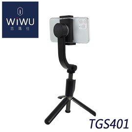 【WIWU 單軸雲台防手震穩定器(TGS-401)】手機自拍/直播/穩定器/具備三腳架【風雅小舖】