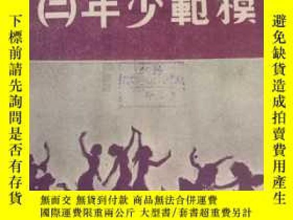 二手書博民逛書店罕見模範少年(二)民3Y465969 陶百川 大東書局 出版1947