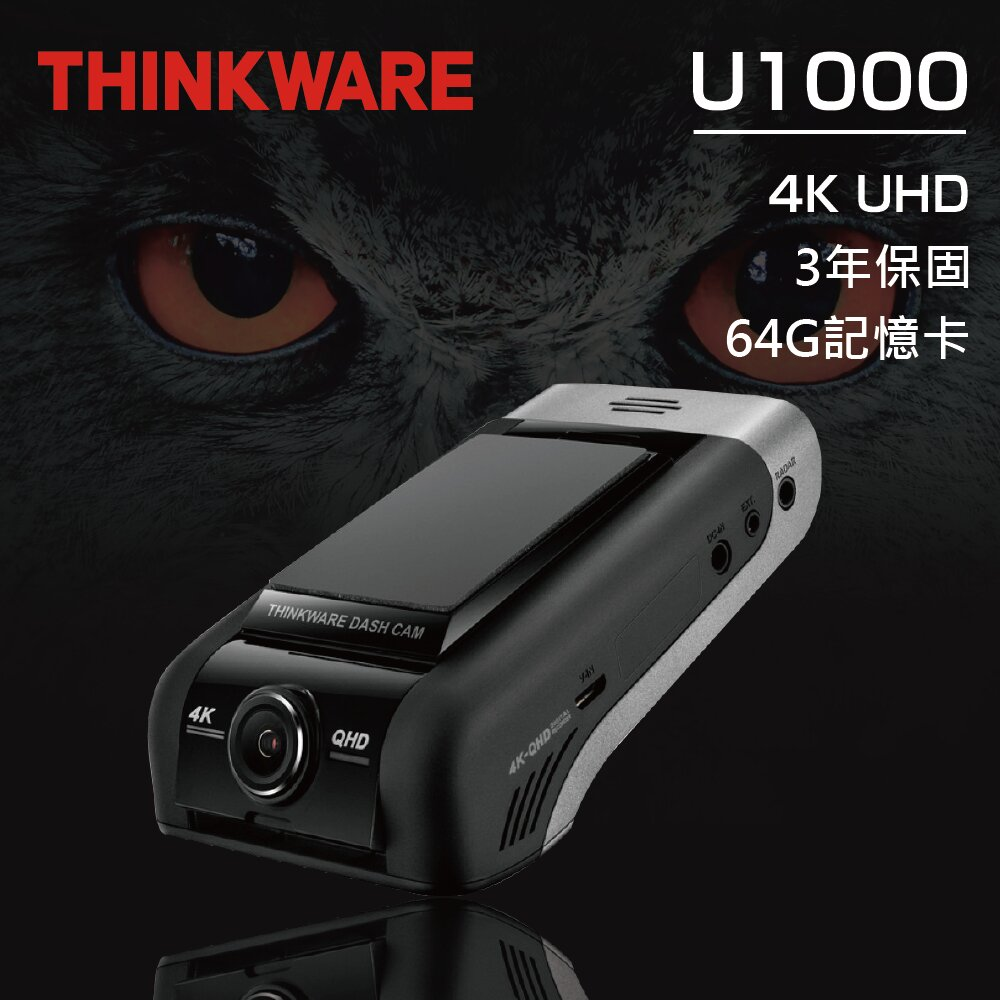 THINKWARE U1000 64G 4K UHD WIFI 前後鏡行車記錄器
