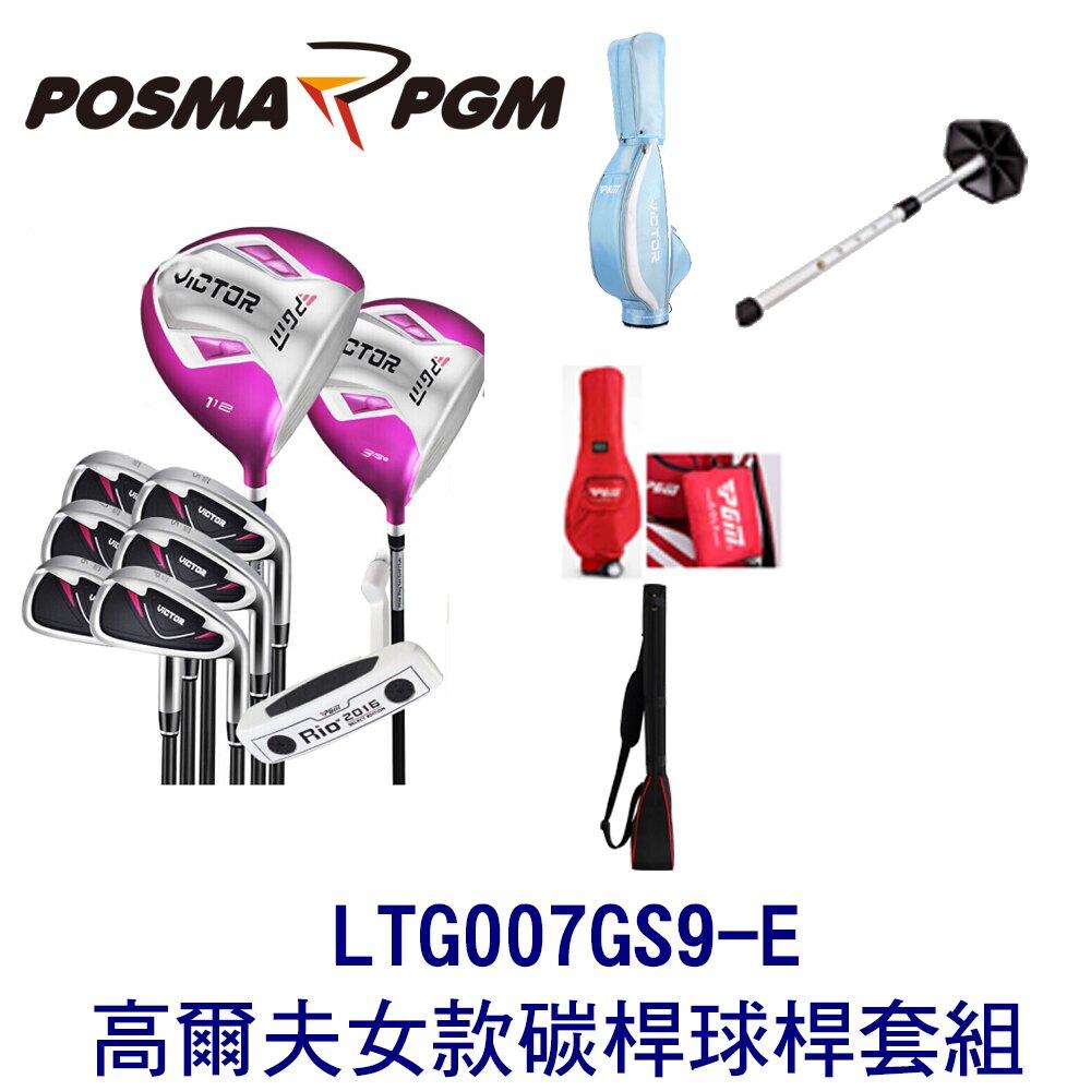 POSMA PGM  高爾夫 女款球桿 碳桿 9支球桿套組 LTG007GS9-E