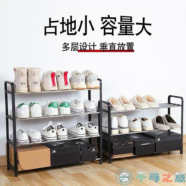 簡易鞋架多層防塵經濟型寢室鞋柜家用門口收納鞋架子-完美