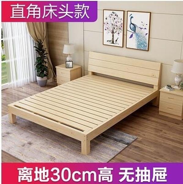 實木床1.8米現代簡約臥室雙人床1.5房主臥單人床成人1.2m床架【免運】