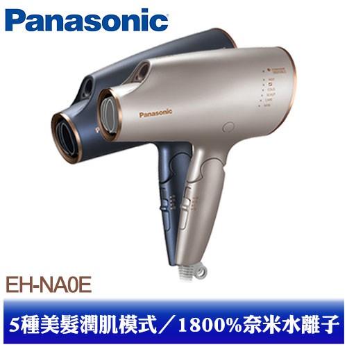 【Panasonic 國際牌】極潤奈米水離子吹風機 EH-NA0E (夜空藍(A)、迷霧金(H))