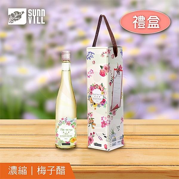【漆寶】《花果椿妝》禮盒│濃縮-梅子醋600ml(單入裝)