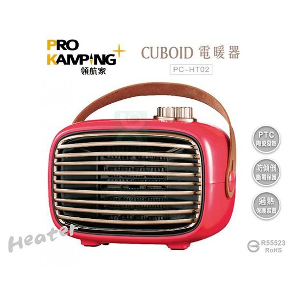 Pro Kamping 領航家 CUBOID PC-HT02 電暖器 400W 陶瓷電暖器 行動電暖器《台南悠活運動家》