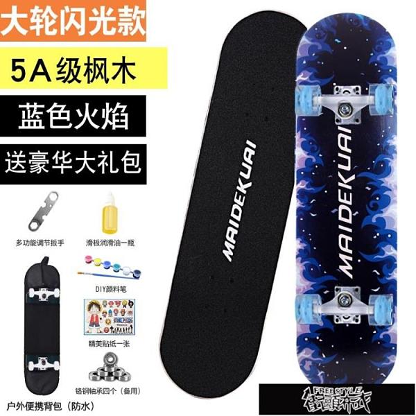 滑板 滑板成人兒童初學者四輪雙翹專業刷街板男女學生韓版青少年滑 【新年免運】