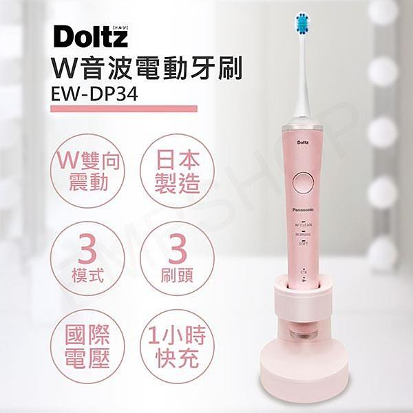 【南紡購物中心】【國際牌Panasonic】日本製W音波電動牙刷 EW-DP34