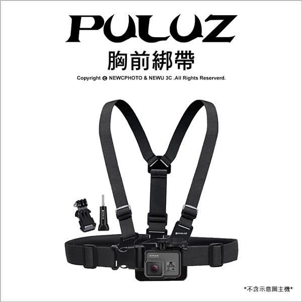 【南紡購物中心】[PULUZ]胖牛 PU26 Gopro 運動相機 胸前綁帶