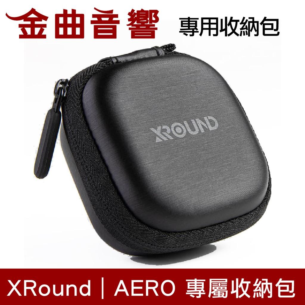 XRound AERO 耳機 專用 收納包 收納盒 | 金曲音響
