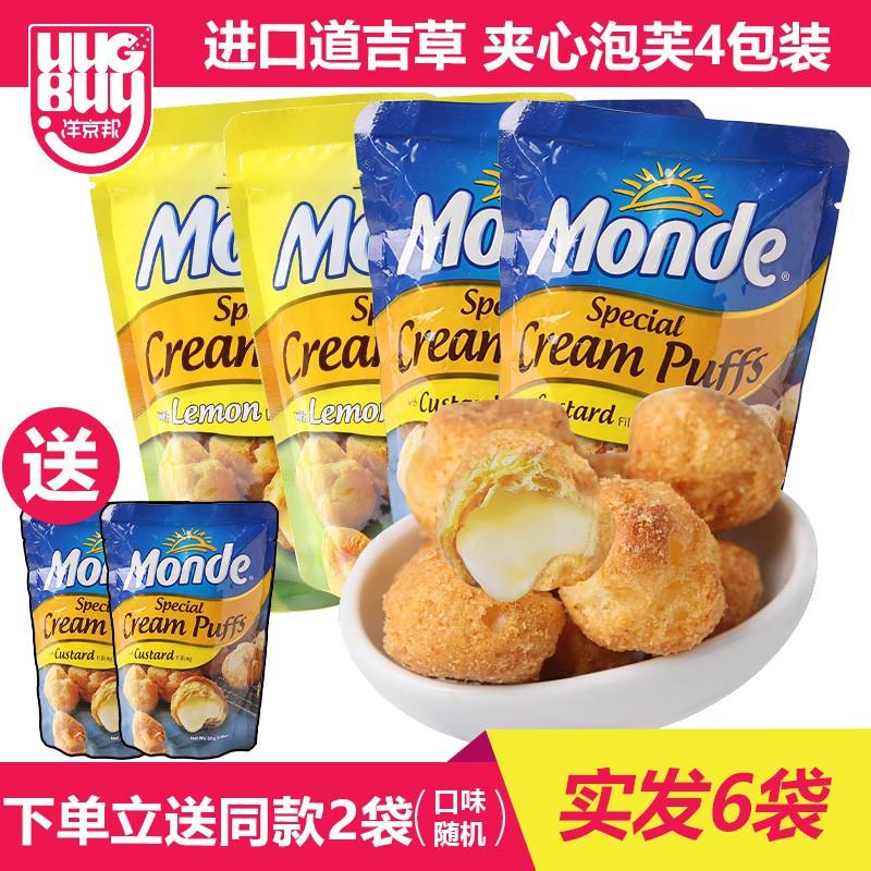 菲律賓進口monde道吉草泡芙球蛋糕夾心奶油泡芙脆皮小零食25g*6袋
