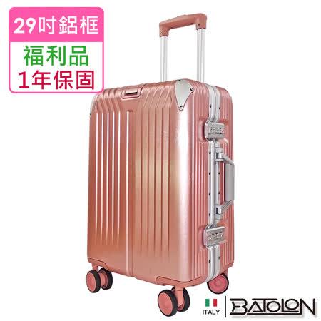 【福利品 29吋】  星月傳說TSA鎖PC鋁框箱/行李箱 (玫瑰金)