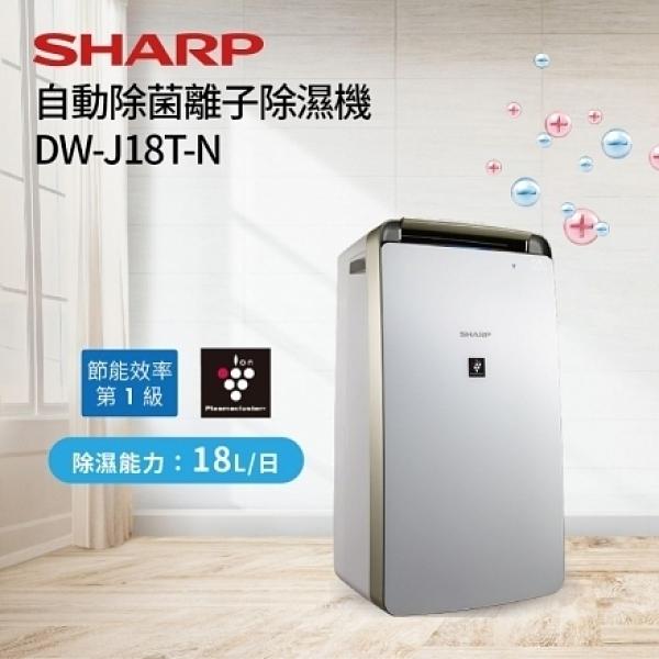 【結帳再折+分期0利率】SHARP 夏普 18公升/日 DW-J18T-N 自動除菌離子除濕機 衣物乾燥 台灣公司貨