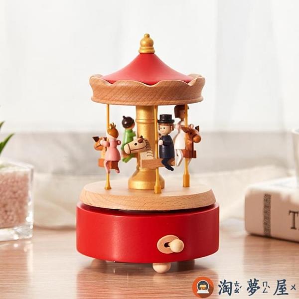 音樂盒旋轉木馬八音盒木質定制生日禮物【淘夢屋】