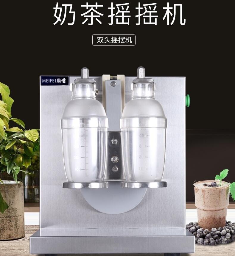 【快速出貨】奶茶搖搖機MEIFEI不銹鋼雙頭珍珠奶茶搖擺機搖杯機搖勻機雪克杯機 聖誕交換禮物