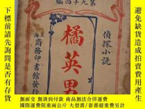 二手書博民逛書店說部叢書罕見橘英男Y8575 上海商務印書館發行