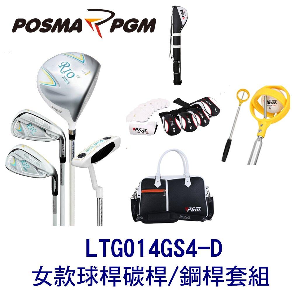 POSMA PGM  高爾夫 女款球桿 碳桿/鋼桿 4支球桿練習桿套組 LTG014GS4-D