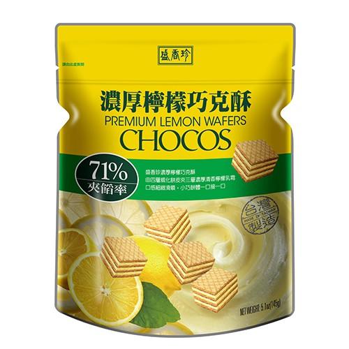 盛香珍濃厚檸檬巧克酥145g【愛買】