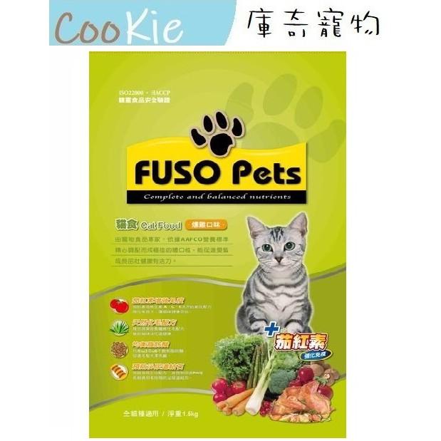 福壽Fuso Pets 貓飼料 燻雞口味 20磅 9.07公斤 貓料