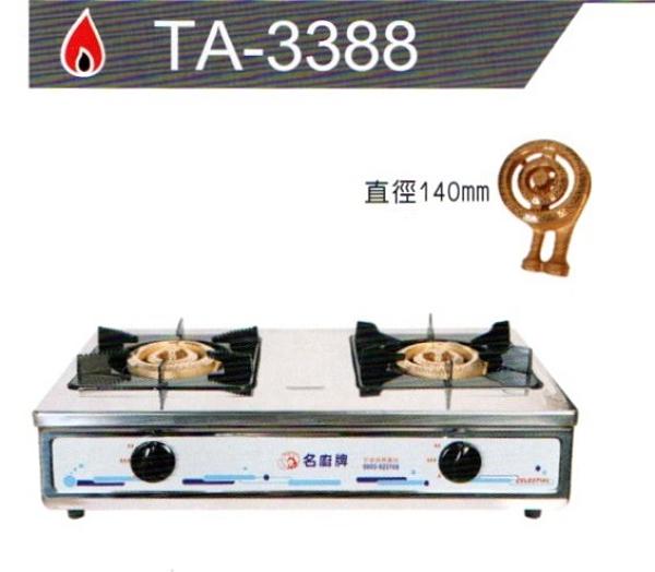 名廚牌 銅心爐頭瓦斯爐 TA-3388 天然氣/桶裝瓦斯專用