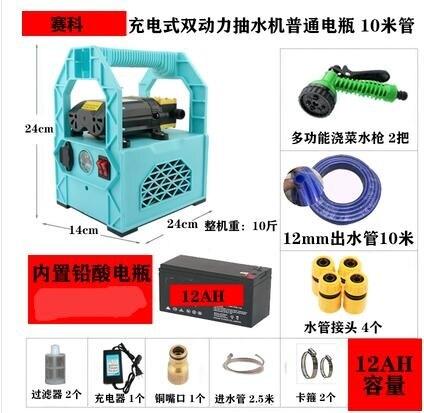 【快速出貨】電水泵可移動便攜式家用戶外澆菜充電式抽水泵12v小型抽水機打藥創時代3C 交換禮物 送禮