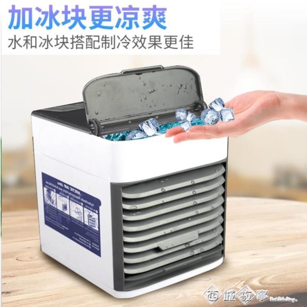 迷你冷風機usb小空調風扇多功能水制冷黑科技便攜式家用宿舍神器