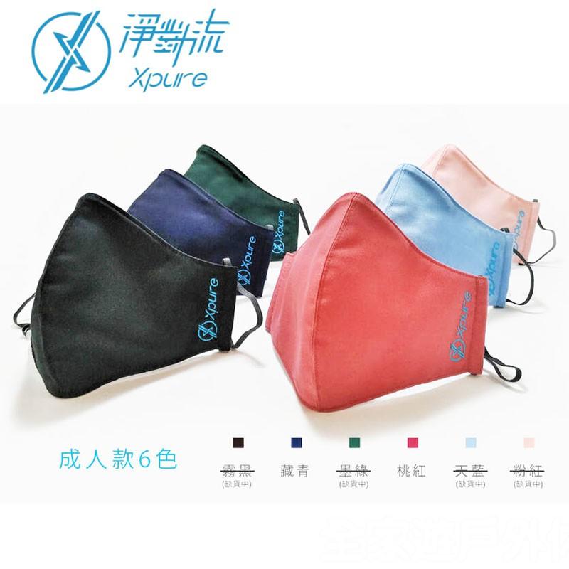 【Xpure 淨對流】成人抗霾口罩 抗PM2.5 防塵口罩 吸濕排汗 舒適透氣 藏青/桃紅/全家遊戶外用品