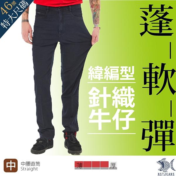 【NST Jeans】特大尺碼 霸氣王者獅子刺繡 彈性毛巾牛仔男褲-中腰直筒 395(3811) 台製紳士專櫃精品