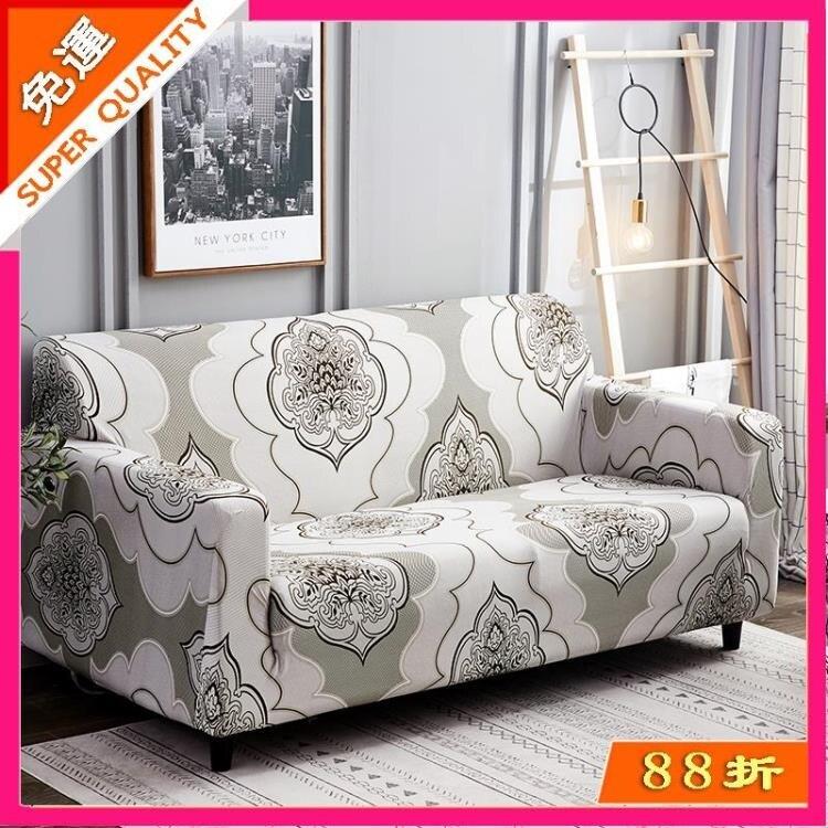 沙發罩 全包彈力通用組合型萬能沙發套四季布藝防滑沙發墊全蓋沙發罩一套