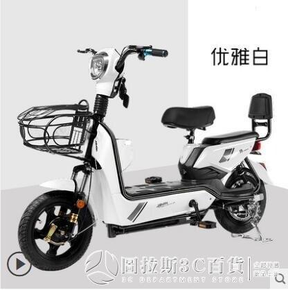 激戰新國標電動車成人電動自行車48V小型電瓶車男女代步車電動車QM  新年特惠